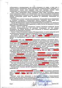 решение от 09 июня 2014 года_Страница_2