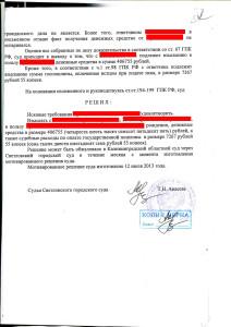 решение от 09.07.2013г., о взыскании суммы_Страница_3