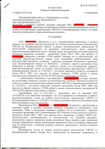 решение от 11.02.2013г._Страница_1