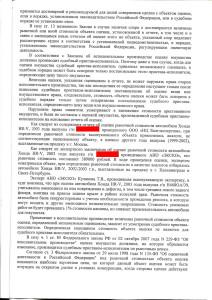 решение от 11.02.2013г._Страница_3