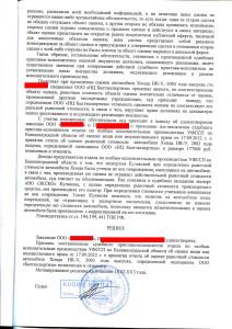 решение от 11.02.2013г._Страница_4