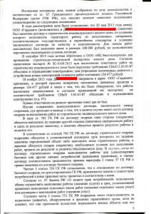решение от 12.05.2014г. к ООО Гардиант_Страница_2