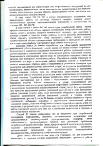 решение от 12.05.2014г. к ООО Гардиант_Страница_3