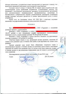 решение от 12.05.2014г. к ООО Гардиант_Страница_4