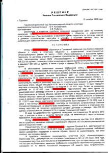 решение от 15.10.2013г., о взыскании переплаты с ООО Ремстройсервис_Страница_1
