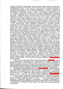 решение от 15.10.2013г., о взыскании переплаты с ООО Ремстройсервис_Страница_2