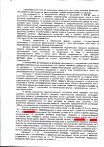 решение от 15.10.2013г., о взыскании переплаты с ООО Ремстройсервис_Страница_3