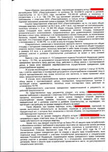 решение от 15.10.2013г., о взыскании переплаты с ООО Ремстройсервис_Страница_6