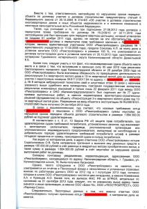 решение от 15.10.2013г., о взыскании переплаты с ООО Ремстройсервис_Страница_7