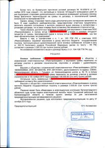 решение от 15.10.2013г., о взыскании переплаты с ООО Ремстройсервис_Страница_8
