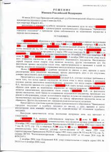 140620, решение суда о признании права собственности в порядке наследования_Страница_1