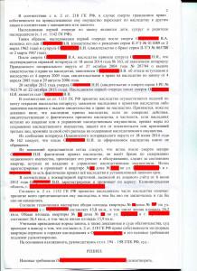 140620, решение суда о признании права собственности в порядке наследования_Страница_2
