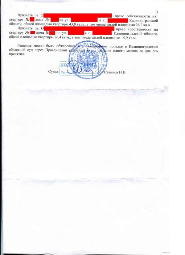 решения судов о признании права собственности на квартиру в порядке приватизации Видишь ты