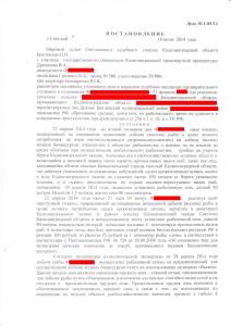 140716, постановление о прекращении дела_Страница_1