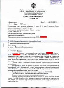 140729, решение о взыскании задолженности с ЦБК_Страница_1