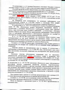 140729, решение о взыскании задолженности с ЦБК_Страница_2