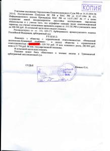 140729, решение о взыскании задолженности с ЦБК_Страница_3