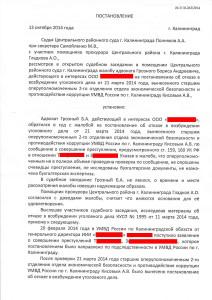 141013, постановление о признании н_Страница_1