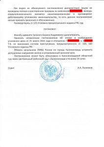 141013, постановление о признании н_Страница_2