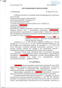 апелляционное определение от 19 марта 2014 года_Страница_1