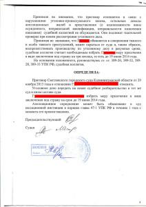 апелляционное определение от 19 марта 2014 года_Страница_4