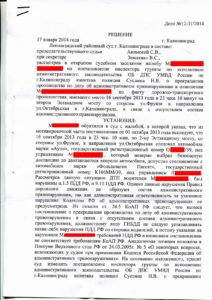 решение от 17.01.2014г._Страница_1