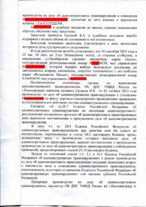 решение от 17.01.2014г._Страница_2