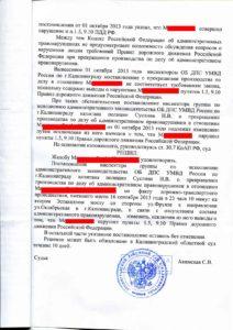 решение от 17.01.2014г._Страница_3