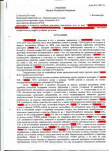 140815, решение суда о взскании денежных средств за авто_Страница_1