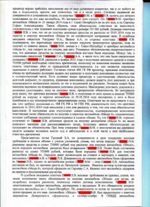 140815, решение суда о взскании денежных средств за авто_Страница_2