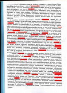 140815, решение суда о взскании денежных средств за авто_Страница_3