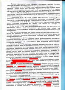 140815, решение суда о взскании денежных средств за авто_Страница_4