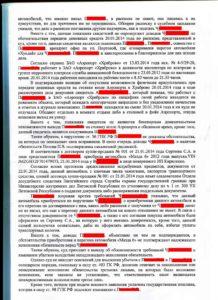 140815, решение суда о взскании денежных средств за авто_Страница_5