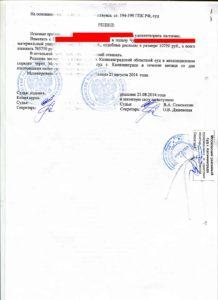 140815, решение суда о взскании денежных средств за авто_Страница_6