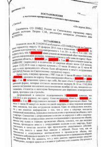160416, постановление о прекращении уголовного преследования_Страница_1