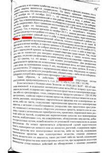 160416, постановление о прекращении уголовного преследования_Страница_2