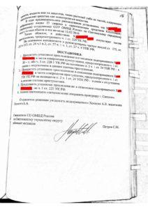 160416, постановление о прекращении уголовного преследования_Страница_3