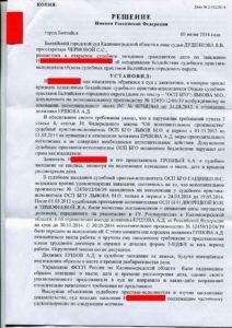 решение от 03.06.2014г._Страница_1