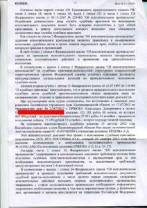 решение от 03.06.2014г._Страница_2