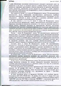решение от 03.06.2014г._Страница_3