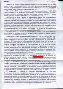 решение от 03.06.2014г._Страница_4