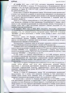 решение от 03.06.2014г._Страница_5