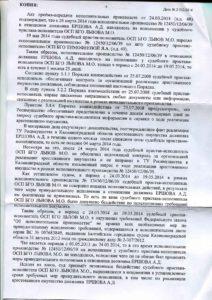 решение от 03.06.2014г._Страница_6