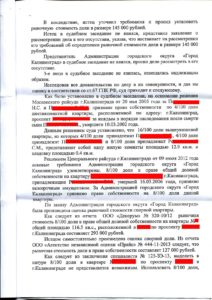 решение от 10.11.2014г. по иску к администрации г.Калининграда_Страница_2