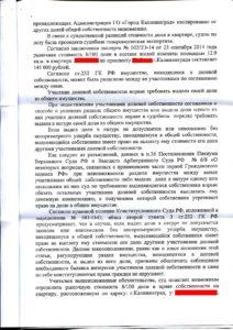 решение от 10.11.2014г. по иску к администрации г.Калининграда_Страница_3