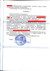 решение от 10.11.2014г. по иску к администрации г.Калининграда_Страница_4