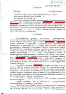 решение от 12.12.2014г. об административных правонарушениях_Страница_1