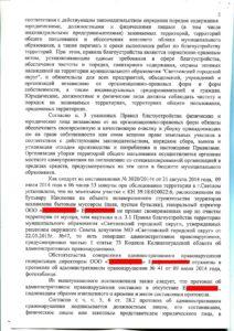 решение от 12.12.2014г. об административных правонарушениях_Страница_2