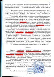 решение от 12.12.2014г. об административных правонарушениях_Страница_3