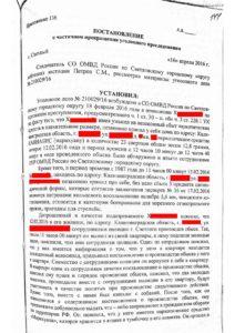xoxlov-av-160416-postanovlenie-o-prekrashhenii-ugolovnogo-presledovaniya_stranica_1